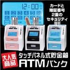 ATMメモリーバンク