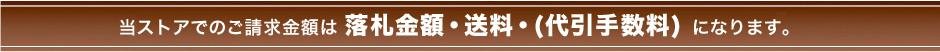 落札合計金額+送料+(代引手数料)